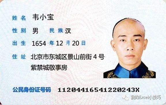 EXCEL用身份证号提取性别、年龄、出生日期