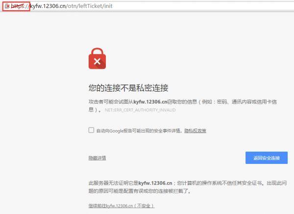 强行替换网站https链接 - 解决网站显示小黄锁及红色感叹号