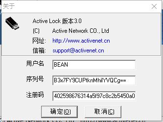 U盘登录锁 Active Lock 破解版(兼容Win10)