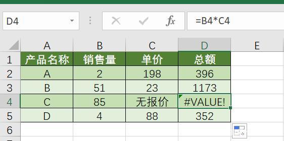 运用IFERROR函数解决表格错误值显示